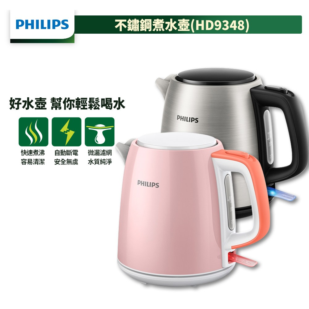 PHILIPS 1.0L 不鏽鋼煮水壺 HD9348