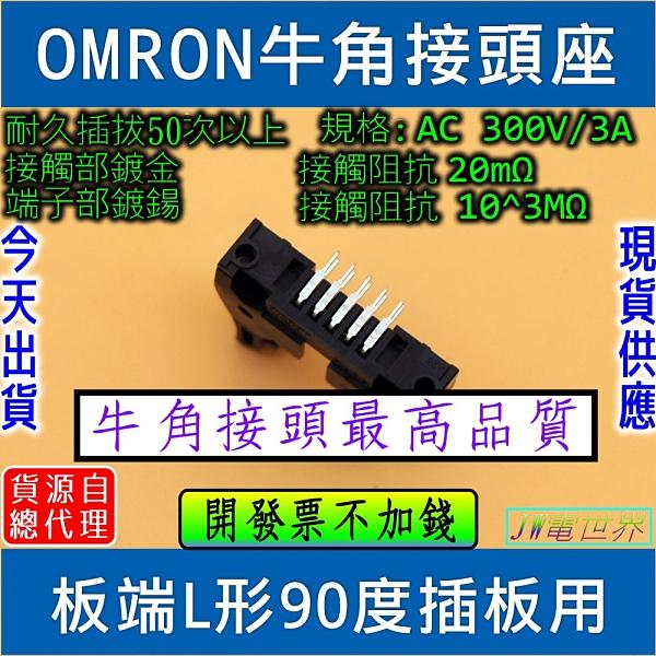 OMRON 牛角接頭L型90度XG4A-1434 14P[電世界1218]
