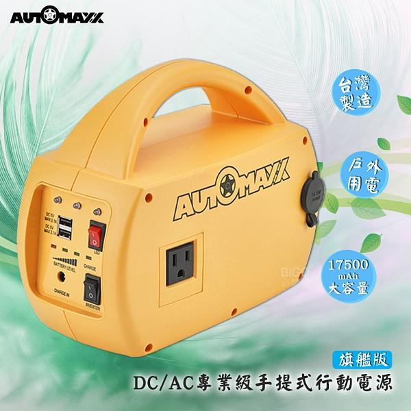 【台製高品質】《AUTOMAXX》DC/AC專業級手提式行動電源旗艦版UP-5HX 大容量行動電源