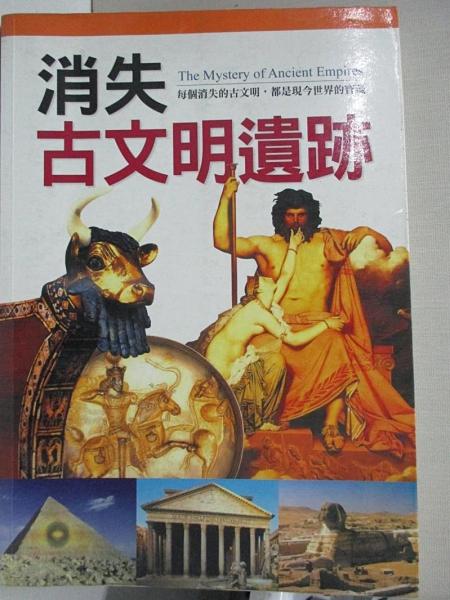 【書寶二手書T7/歷史_DYN】消失古文明遺跡_通鑑文化編輯部編輯製作