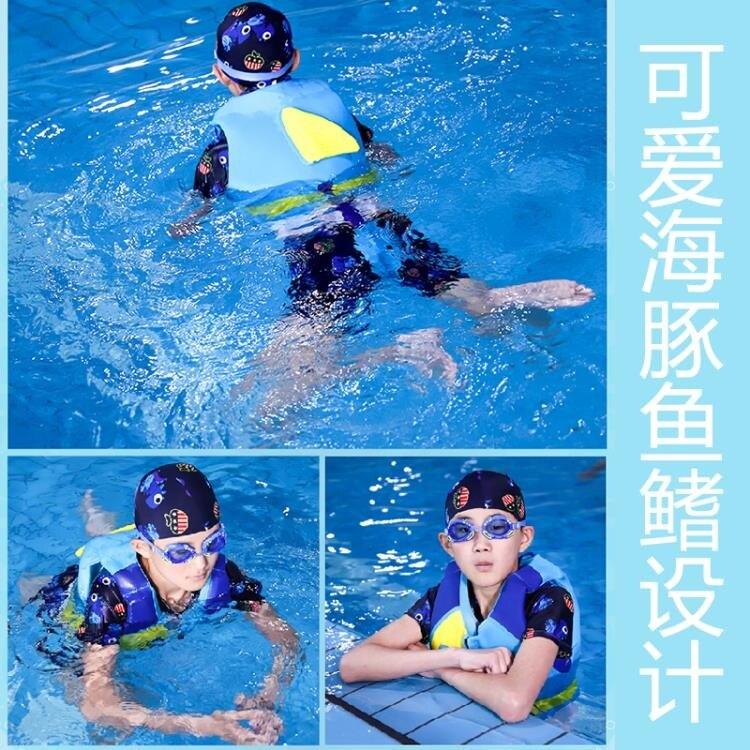 兒童救生衣男女寶寶魚鰭馬甲嬰兒泡沫浮潛專業裝備游泳浮力衣背心 【44超級品牌日】