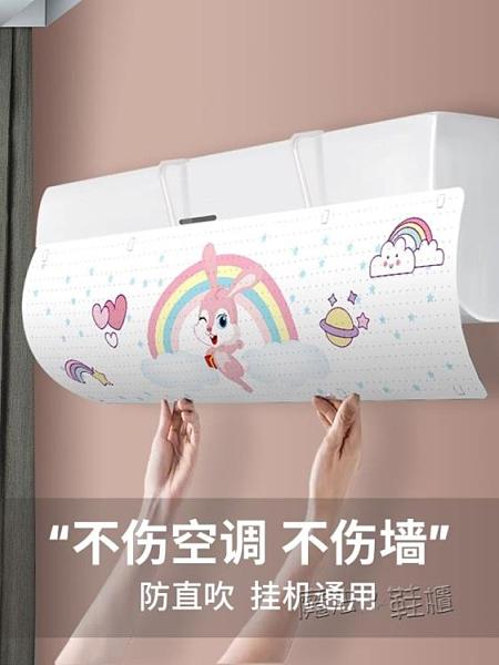 空調遮風板防直吹空調擋風板掛式通用月子款嬰幼兒防冷氣防風擋板 魔法鞋櫃