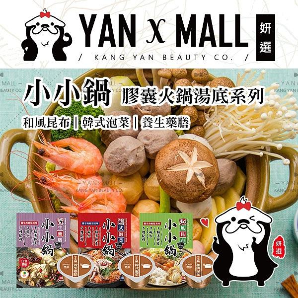 品高 小小鍋 膠囊火鍋湯底系列(6顆/袋) - 和風昆布|韓式泡菜|養生藥膳【妍選】
