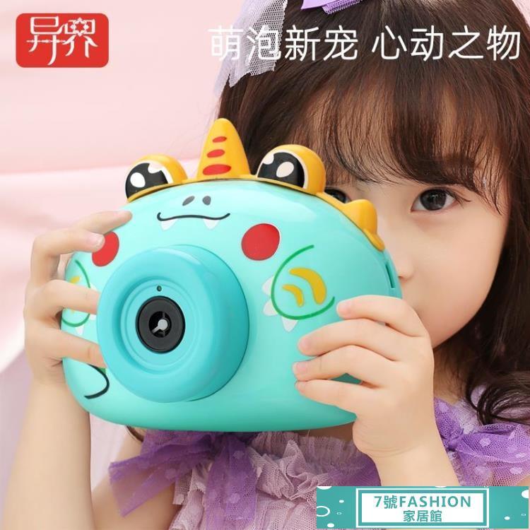 泡泡機 抖音同款少女心兒童吹泡泡機照相機電動全自動泡泡槍網紅女生玩具 7號Fashion家居館
