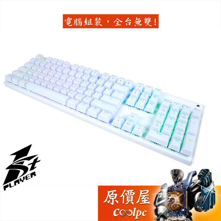 1st Player首席玩家 火舞者 RGB機械式鍵盤BS-BLUE3L(WBR)/青軸/中文/原價屋【活動贈】