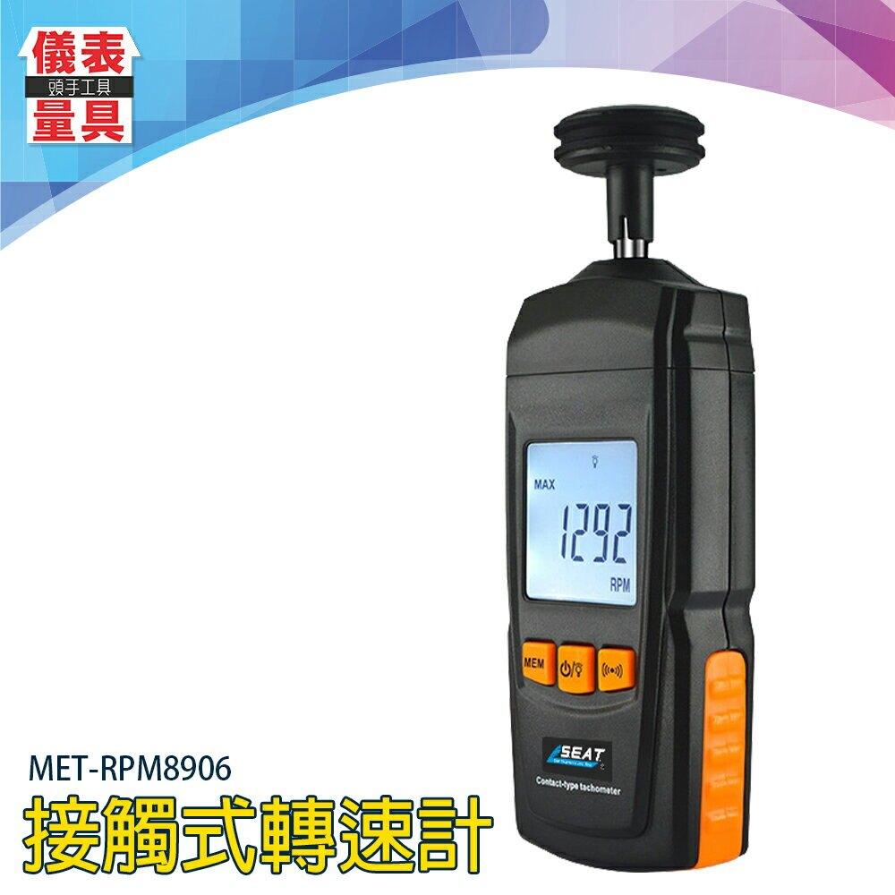 【儀表量具】馬達轉速計 測線速 背光顯示 高靈敏探頭 最大/最小值 RPM8906 洗衣機轉速 轉速測量 接觸轉速表