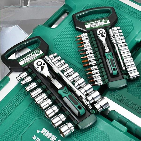 套筒扳手套裝組合工具六角小飛中飛內套管快速棘輪板手萬能全套大 【夏日新品】