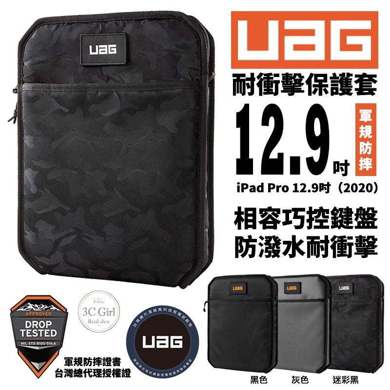 UAG 耐衝擊 平板保護套 Lite 平板套 平板包 保護包 軍規防摔 適用於iPad Pro 12.9吋 (2020)