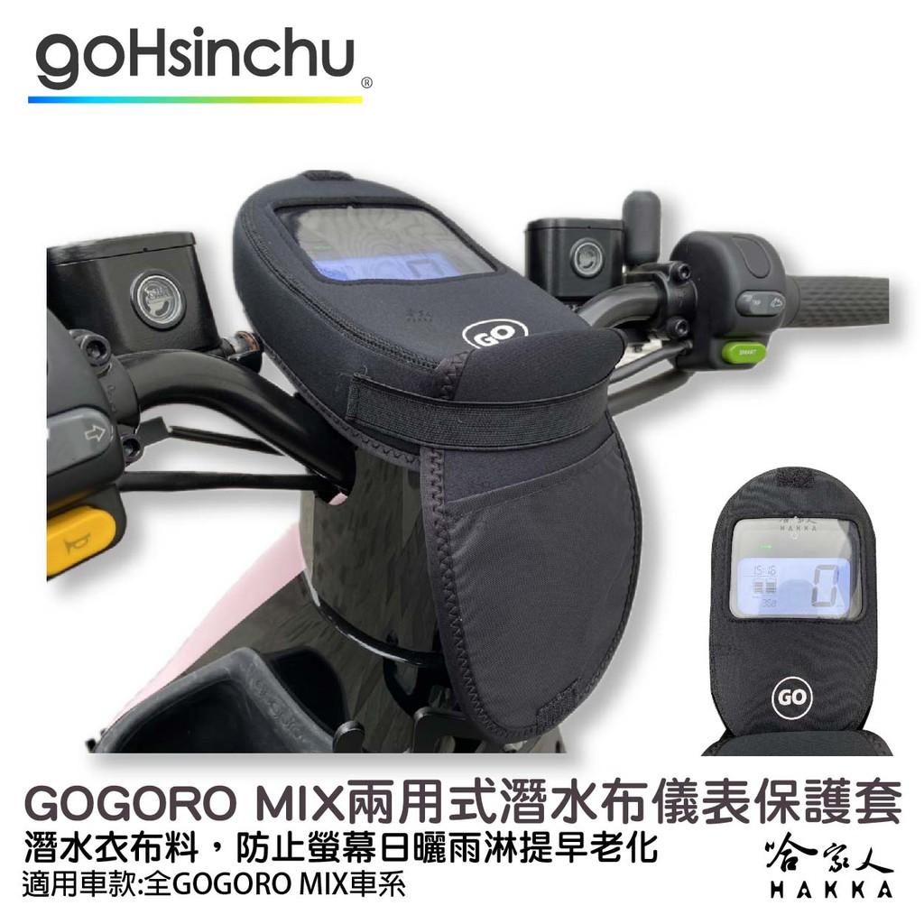 GOGORO VIVA MIX 儀錶板防水保護套 防塵 防陽光 潛水衣布 儀表保護 防止螢幕淡化 儀錶保護套 哈家人