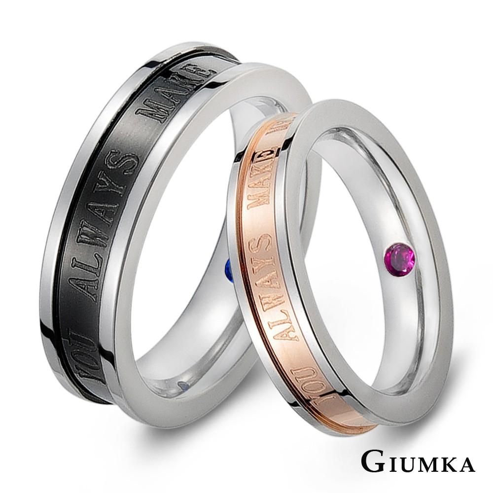 可刻字GIUMKA情侶戒指白鋼戒幸福果實情侶對戒 剛玉 情人戒 黑色玫金色/單個價格 MR00522