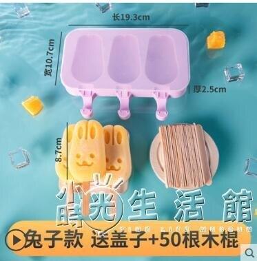 【桃園現貨】冰淇淋雪糕模具硅膠家用自制做凍冰棒冰糕冰棍的模型可愛卡通-莎韓依