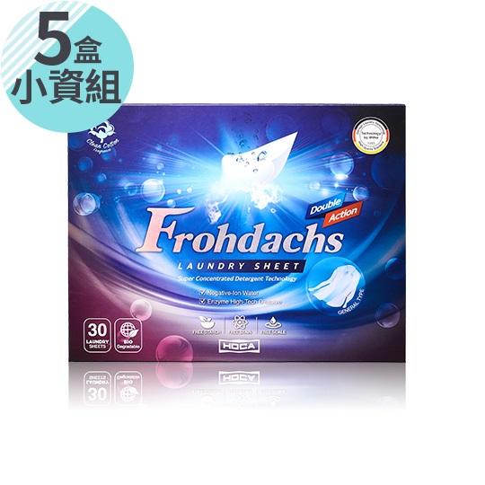 【FROHDACHS】德國超高濃縮洗衣紙5包小資組(共75片)
