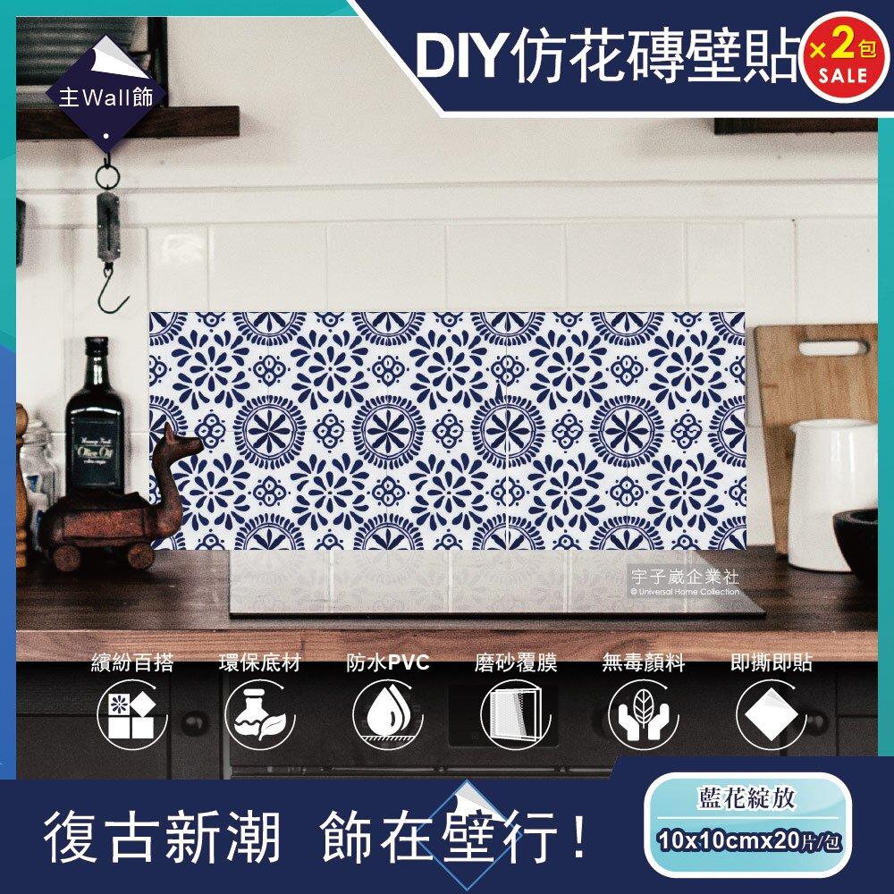 (2包40片)主Wall飾 歐式復古風DIY四角仿花磚防水牆壁貼(小片) 藍花綻放款 10x10cm 20片/包
