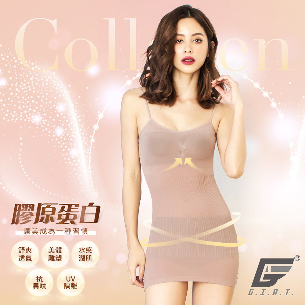 GIAT台灣製200D海藻胜肽膠原潤肌塑型內搭衣(細肩款)-裸沙