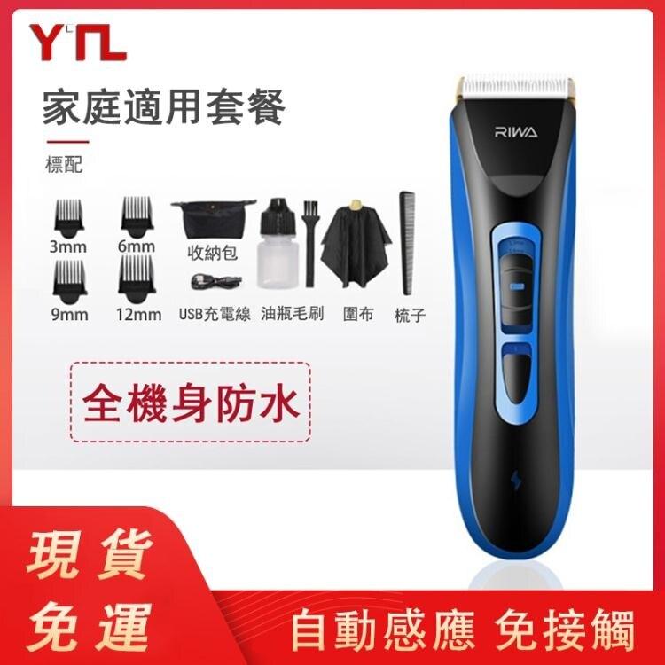 理髮器【現貨】Riwa/雷瓦RE-750A 成電動電推剪 全身防水兒童理髮器