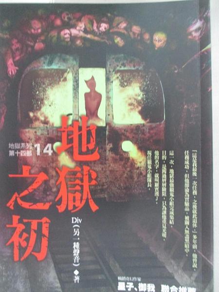 【書寶二手書T1/一般小說_BLO】地獄系列(第十四部)地獄之初_Div(另一種聲音)