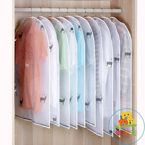 磁吸防塵套衣服防塵罩透明衣物防塵袋衣服套掛收納衣袋 樂淘淘