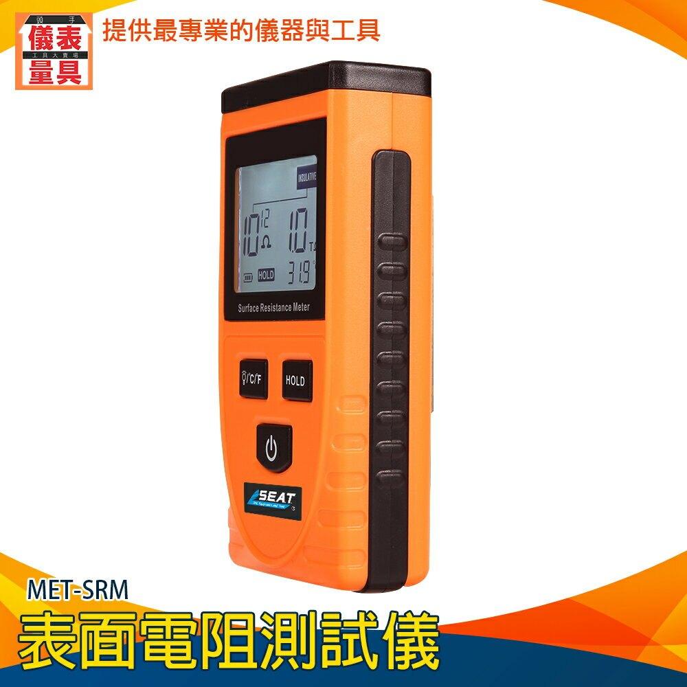 【儀表量具】防靜電測試儀 一年保固 阻抗儀 導體 絕緣體 MET-SRM 對地電阻測量 溫度切換 數顯電阻表 防滑設計