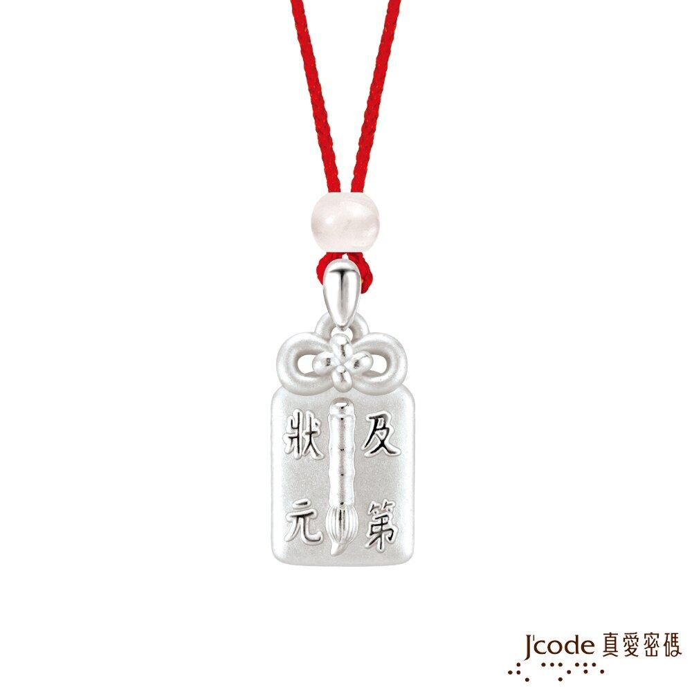 J'code真愛密碼銀飾 大甲媽 金榜文昌平安符純銀墜子