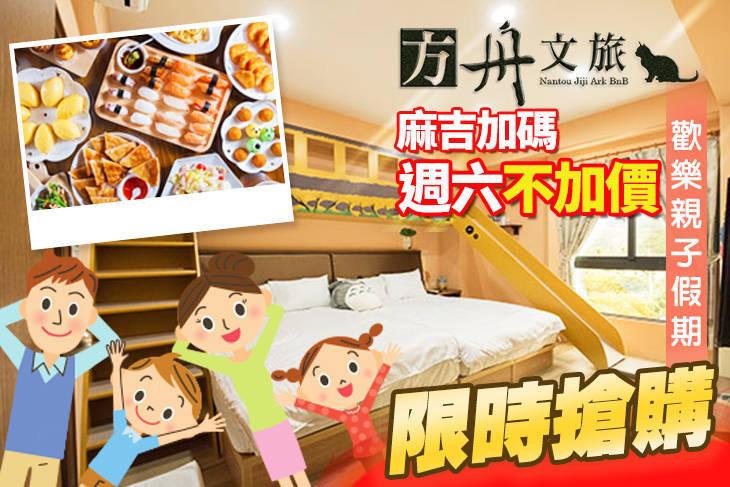 【南投,集集】集集-方舟文旅 #GOMAJI吃喝玩樂券#電子票券#民宿