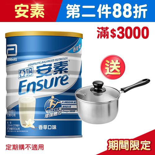 亞培 安素優能基營養配方-粉狀(香草口味) 850公克 x 2罐