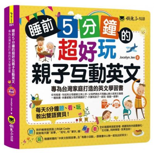 睡前5分鐘的超好玩親子互動英文:專為台灣家庭打造的英文學習書(免費附贈虛擬點讀筆A