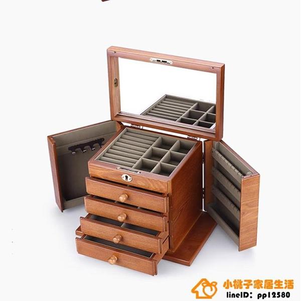 實木質珠寶首飾盒帶鎖大容量精致多層手飾品首飾收納盒箱超級品牌【桃子居家】