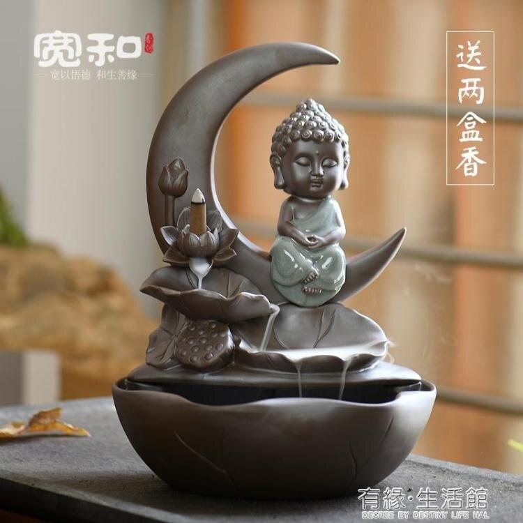 寬和倒流香爐大號室內禪意觀賞流煙陶瓷仿古家用創意裝飾禮物擺件AQ