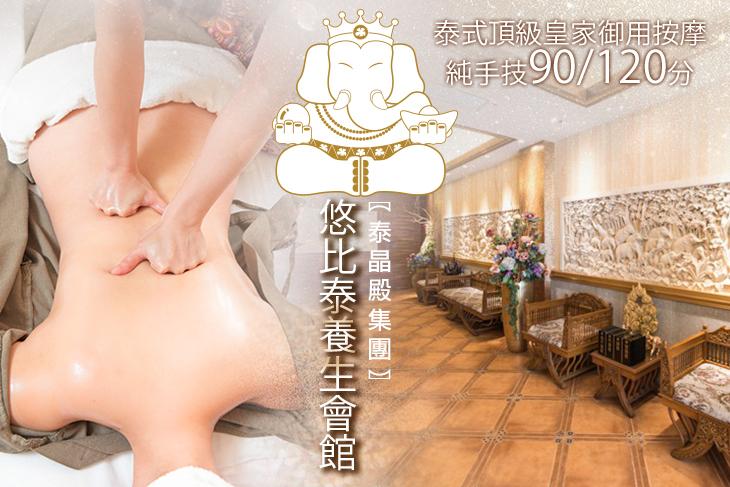 【台南】泰晶殿集團 悠比泰養生會館(安平館) #GOMAJI吃喝玩樂券#電子票券#按摩