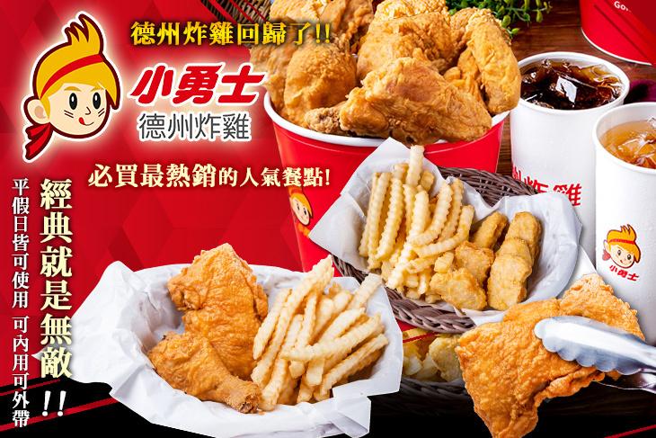 【台北】小勇士德州炸雞(原京華城小鬥士) #GOMAJI吃喝玩樂券#電子票券#中式