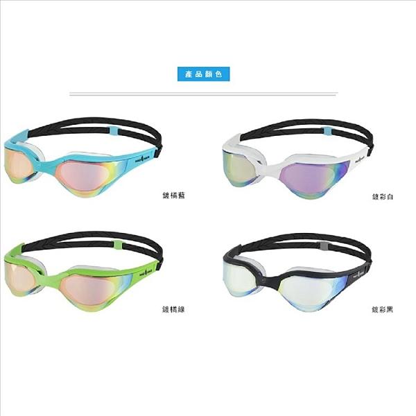 【零碼出清】MADWAVE邁俄威 俄羅斯RAZOR RAINBOW競泳泳鏡 蛙鏡 競賽型 開立發票 原價NT.1490元