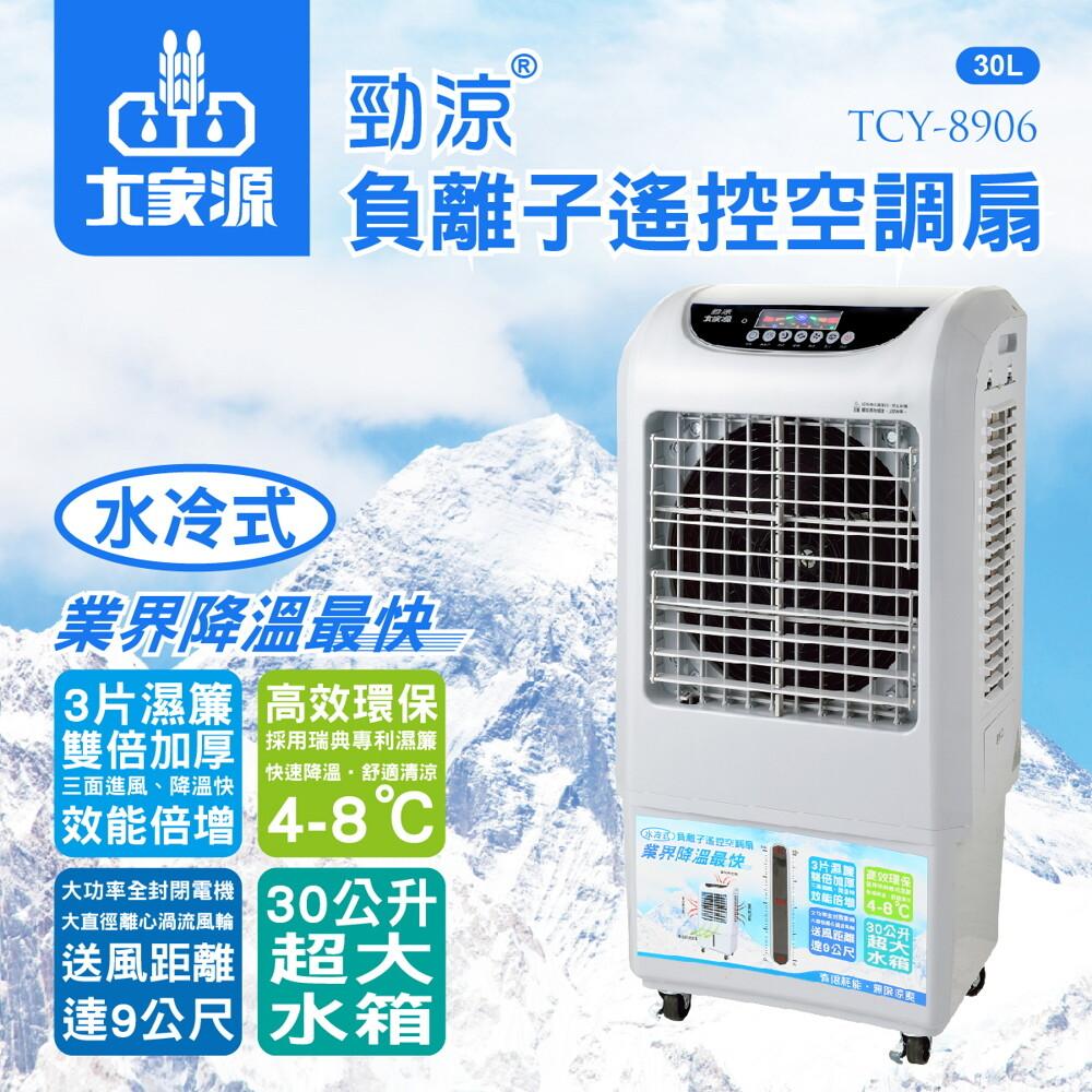 大家源tcy-8906 勁涼負離子遙控空調扇 30公升水冷扇