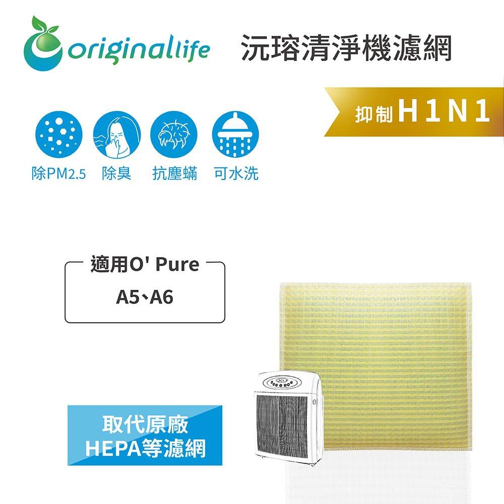 【Original Life】長效可水洗★ 超淨化空氣清淨機濾網 適用O' Pure:A5、A6