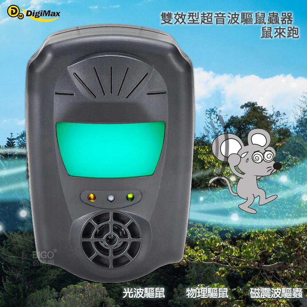 digimax鼠來跑雙效型超音波驅鼠蟲器 up-1b1 驅鼠器 物理驅鼠 超音波驅鼠 無害