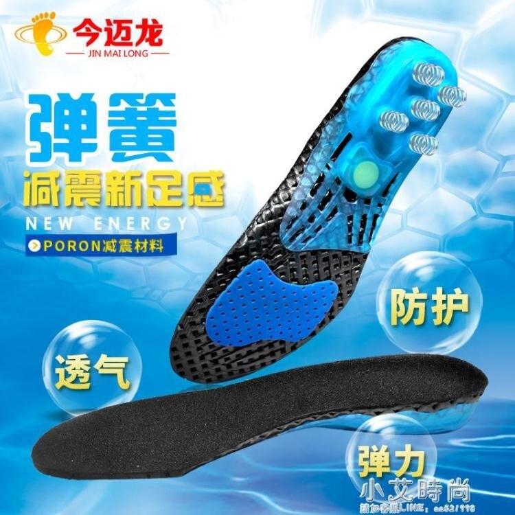 運動鞋墊彈簧減震加厚彈力吸汗透氣防臭運動鞋籃球鞋增高軟跑步男