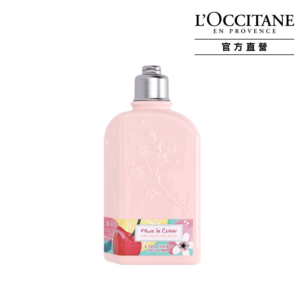 【L'OCCITANE歐舒丹】果香櫻花美體乳250ml
