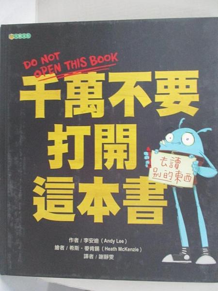 【書寶二手書T5/少年童書_D5G】千萬不要打開這本書_李安迪,  謝靜雯