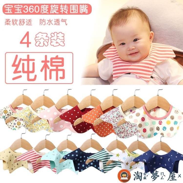 【4條裝】嬰兒純棉口水巾360度旋轉圍嘴防水口水巾