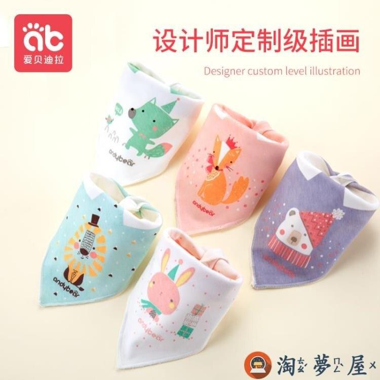 5條裝 嬰兒口水巾三角巾純棉新生兒童寶寶圍嘴防水圍兜