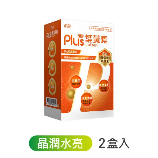 2入組【PLUS 2.0 葉黃素】- 蝦紅素 + 玻尿酸