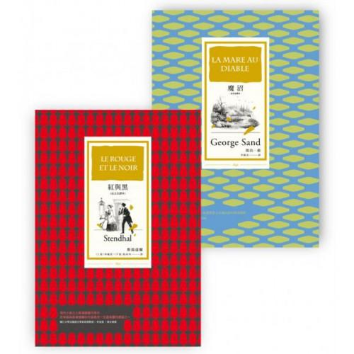 法國的浪漫與寫實套書(BU6061魔沼[法文全譯本]和BU6067紅與黑[法文全譯本])