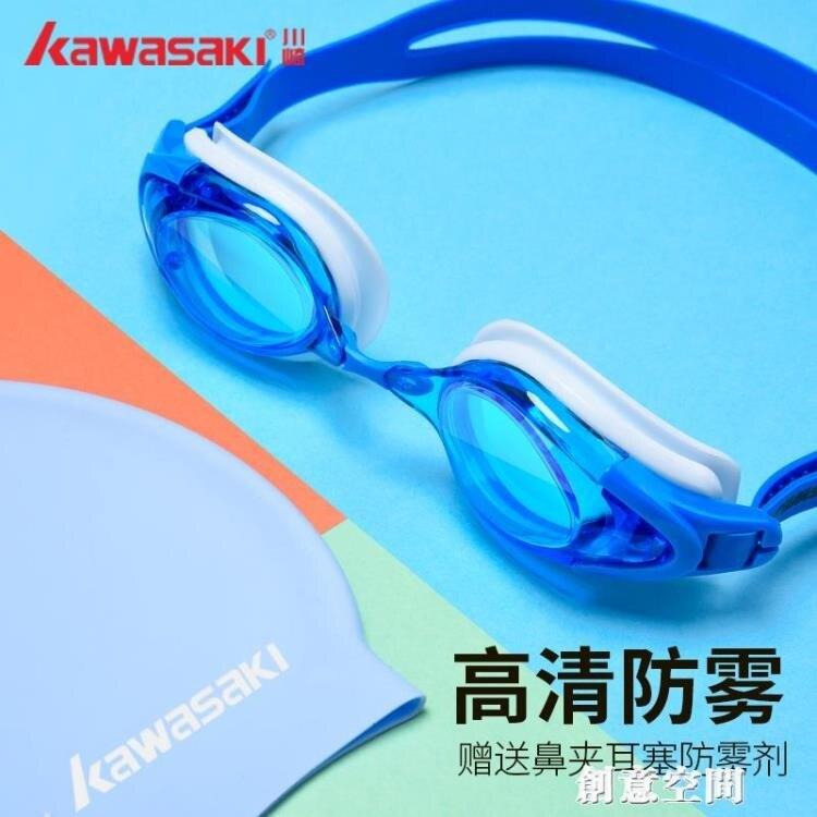 kawasaki川崎泳鏡防水防霧高清男女 潛水眼鏡游泳裝備泳帽套裝 創意空間