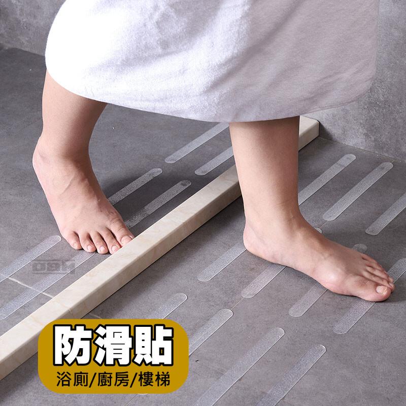 地板防滑貼條 浴室防滑 廚房防滑貼 樓梯防滑條 止滑貼 (30條)