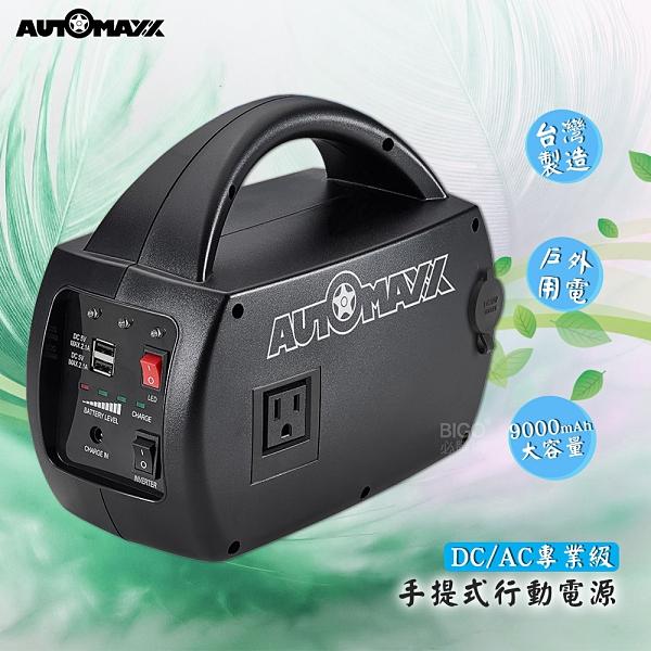 【台製高品質】《AUTOMAXX》DC/AC專業級手提式行動電源 UP-5HA 充電 大容量行動電源