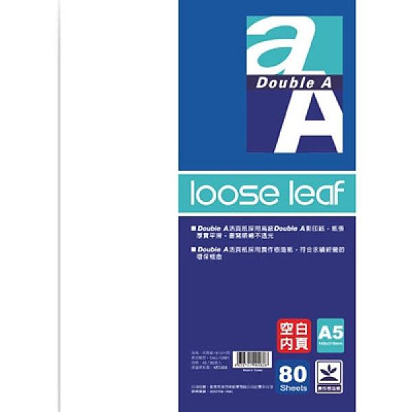 Double A A5/25K 20孔活頁筆記本內頁/活頁紙 (空白) 80張入 NO.DALL10001