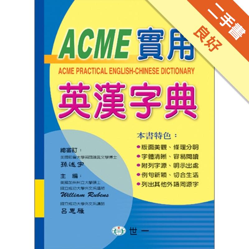 ACME實用英漢字典(25k)[二手書_良好]7796