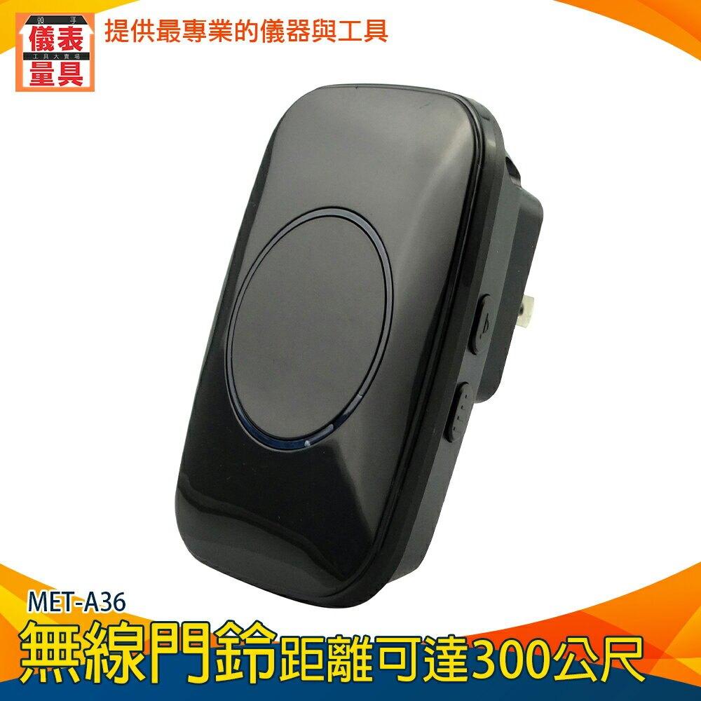【儀表量具】家用看護鈴 時尚黑 服務鈴 MET-A36 智能門鈴 36首音樂 懷孕照護 無線門鈴 4段音量 夜間呼叫