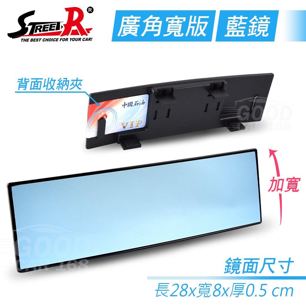 【STREET-R】SR-107B 加寬型曲面廣角汽車室內後視鏡 藍鏡280x80mm-goodcar168