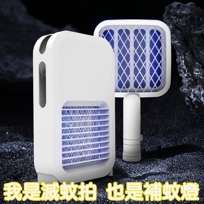 兩用式充電 電蚊拍+補蚊燈 室內室外電擊式插電滅蚊燈多功能兩用滅蚊拍