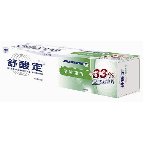 舒酸定清涼薄荷+33%限量超值牙膏組(約160g)【愛買】
